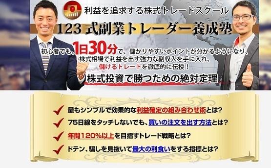 123式副業トレーダー養成塾.jpg