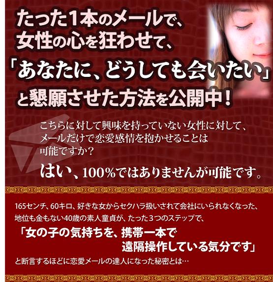 【期間限定版】恋愛メール大百科 ~彼女のココロを遠隔操作する技術.png