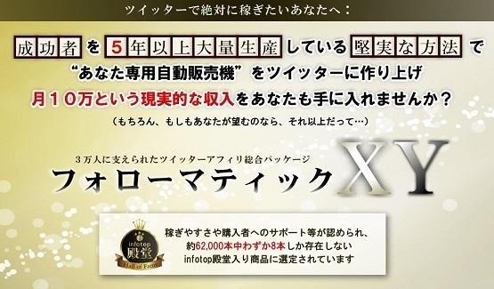 フォローマティックXY - コピー.jpg