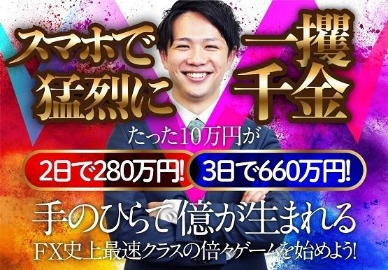 三尊無双FX ~人生逆転プロジェクト~555.jpg
