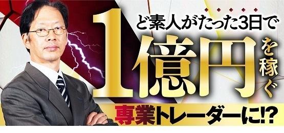 不動式・FX専業トレーダー・プロフェッショナルスクール - コピー.jpg