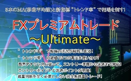 FXプレミアムトレード~Ultimate~.jpg