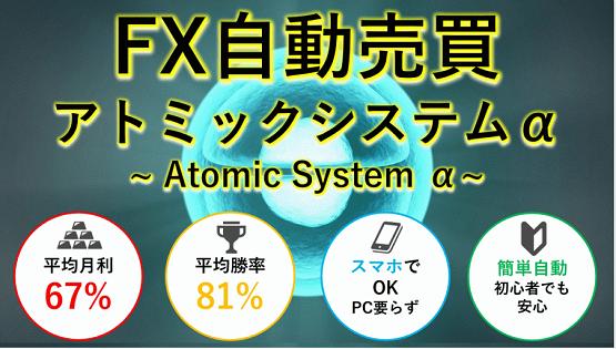 FX自動売買アトミックシステム   555.png