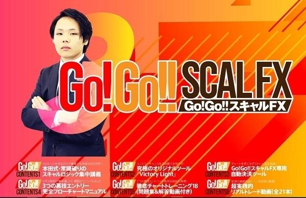 Go!Go!!スキャルFX.jpg